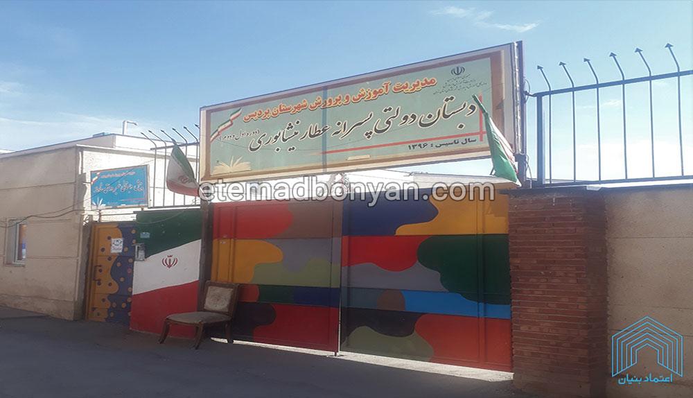 دبستان دولتی پسرانه عطار نیشابوری