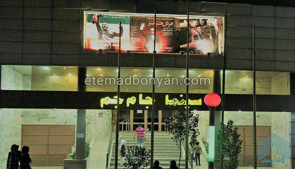 سینمای جام جم فاز 1 پردیس