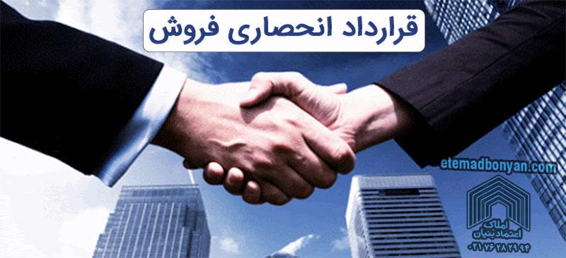 قرارداد انحصاری فروش