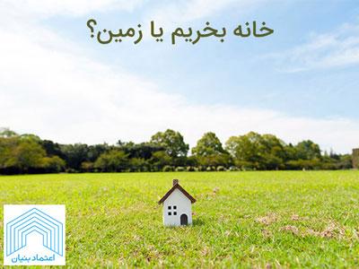 خانه بخریم یا زمین؟