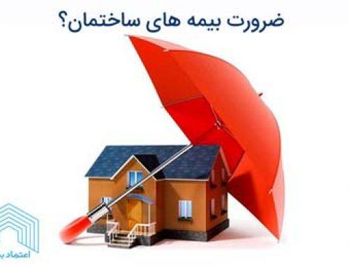 ضرورت بیمه های ساختمان؟